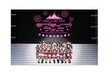 「ラブライブ!」シリーズ出演グループが一堂に会した史上最大規模のイベント放送決定!!