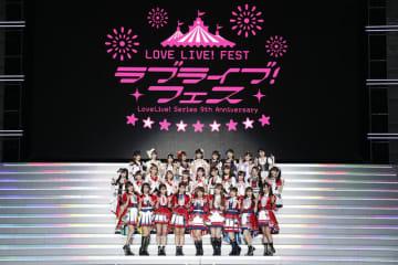 「ラブライブ!フェス」早くもオンエア決定! 新田恵海、伊波杏樹らがコメント「放送を通して新たに広がっていくと嬉しい」