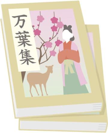 講演会開催「万葉集は日本の宝!世界に誇る文化遺産」@相模原市南区:ユニコムプラザさがみはら