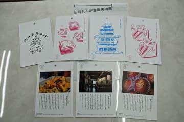 商店街の店舗情報が書かれた「北のまちカード」。表にイラストとキャッチコピー、裏には店舗案内が書かれている