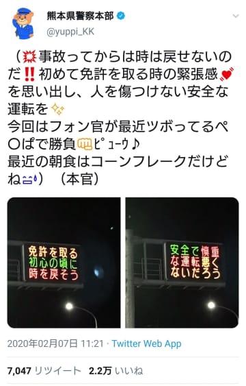 交通情報板に「ぺこぱ」の決めぜりふを取り入れた交通安全の標語が話題になっている県警公式ツイッターの画面