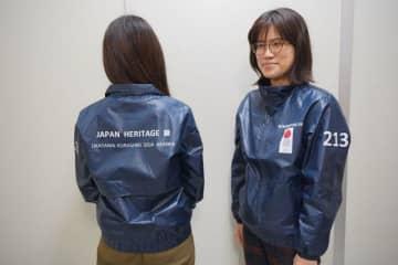 日本遺産のPRに向けて岡山市が製作したジャンパー
