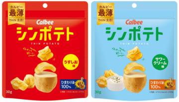 カルビー最薄ポテトチップス「シンポテト」 うすしお味とサワークリーム味 画像