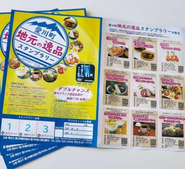 「愛川町 地元の逸品スタンプラリー」お買い物してスタンプゲット!賞品もらっちゃおう
