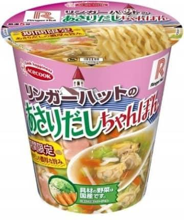 「リンガーハット」監修 「あさりだしちゃんぽん」をカップ麺で 画像