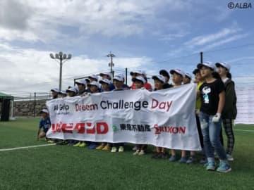 与論島で行われた「All-Gripチャレンジプロジェクト・ドリームチャレンジデイ」に勝みなみが参加した(撮影:ALBA)