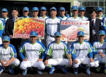 特産品の贈呈を受けたセガサミー野球部の選手ら(宮崎市提供)
