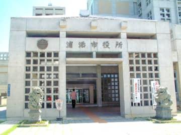 (資料写真)浦添市役所