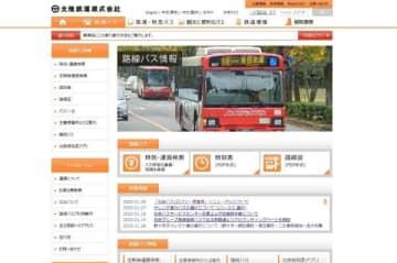 北陸鉄道グループ、「北鉄バス1日フリー乗車券」を4月1日にリニューアル 市内JR西日本バスも利用可能... 画像