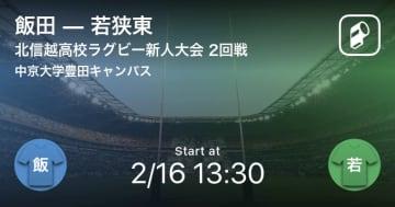 【北信越高校ラグビー新人大会2回戦】まもなく開始!飯田vs若狭東
