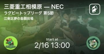 【ラグビートップリーグ第5節 】まもなく開始!三菱重工相模原vsNEC