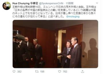 華春瑩副報道局長のツイート