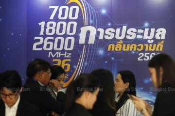 The National Broadcasting and Telecommunications Commission holds 5G auctions at its office on Sunday.  (Photo by Wichan Charoenkiatpakul)