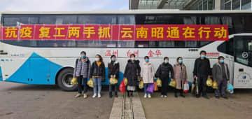 雲南省の出稼ぎ労働者、専用車で浙江省へ向け出発