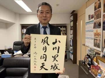 鳩山氏、武漢に物資寄贈 直筆の「山川異域 風月同天」添える