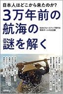 3万年前、日本人の祖先は黒潮を超えて渡ってきた?!