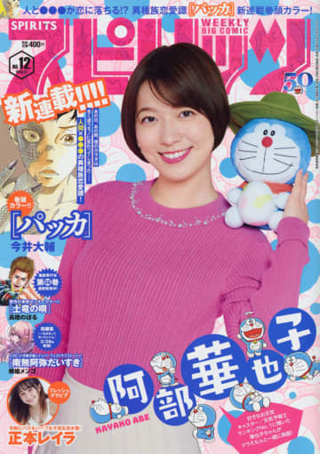 お天気キャスター阿部華也子、『週刊ビッグコミックスピリッツ』表紙でドラえもんと共演!