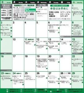 2月市民カレンダー