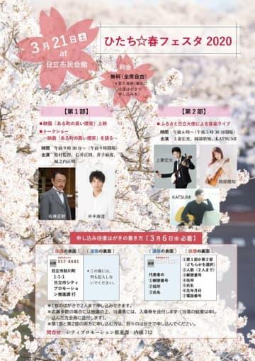 「ひたち☆春フェスタ2020」を開催します!
