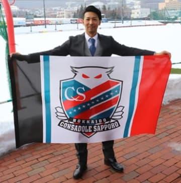 札幌、伊藤壇氏をクラーク記念国際初代監督として派遣