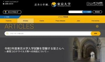 東京大学「令和2年度東京大学入学試験を受験する皆さんへ ―新型コロナウイルス等への対応について― 」