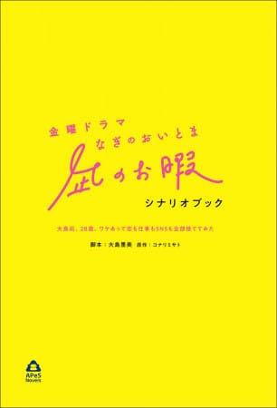 カットされたセリフも完全収録! ドラマ版『凪のお暇』珠玉のセリフが蘇る公式シナリオブック発売!