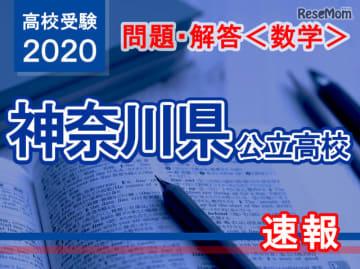 神奈川県公立高校入試<数学>問題・解答速報