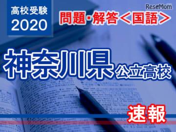 神奈川県公立高校入試<国語>問題・解答速報