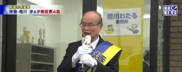 草津市長選挙 現職・橋川渉氏が無投票当選 画像