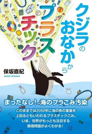 保坂直紀 著『クジラのおなかからプラスチック』(旬報社)