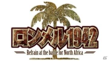 1942年の北アフリカが舞台のSLG「ロンメル1942-Refrain at the battle for North Africa-」が配信開始!