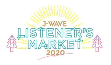 ゴールデンウィークに六本木ヒルズで開催するマーケット「J-WAVE LISTENER'S MARKET 2020」出店者募集