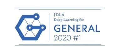 ジェネラリストを目指せ! JDLAの2020年第1回「G検定」受験