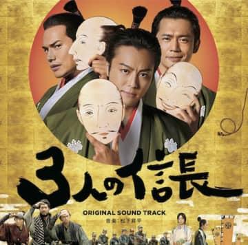 松下昇平、映画「3人の信長」オリジナルサウンドトラック・Blu−ray&DVDリリース!
