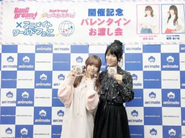 BanG Dream!×アニメイトワールドフェア2020がスタート!伊藤彩沙さん、相羽あいなさんによるお渡し会が実施