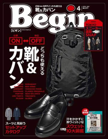 写真は「Begin」(世界文化社)2020年4月号