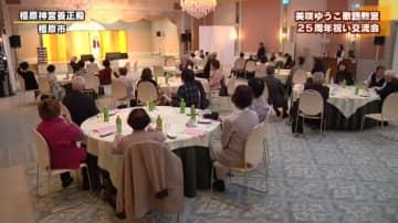 美咲ゆうこ歌謡教室 25周年祝い交流会