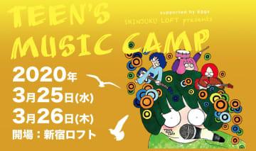 SHINJUKU LOFT presents「TEEN'S MUSIC CAMP2020春」2DAYSで開催決定!