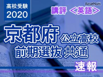 2020年度(令和2年度)京都府公立高等学校入学者選抜<英語>講評