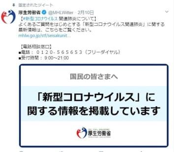厚生労働省ツイッターの最上部に表示される「固定されたツイート」
