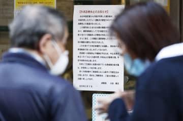 牧田総合病院に張り出された外来診察の休止などを知らせる文書。女性看護師らの新型コロナウイルス感染が判明した=17日午後