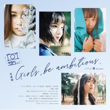 渡邊璃生、Eida、木下絵里香、石川由菜、モデルを務めた<サクドリ Vol.3 写真展「Girls, be ambitious.」>開催!