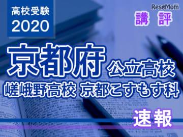 2020年度(令和2年度)京都府公立高等学校入学者選抜<嵯峨野高校 京都こすもす科>講評