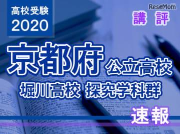 2020年度(令和2年度)京都府公立高等学校入学者選抜<堀川高校 探究学科群>講評
