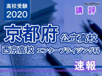 2020年度(令和2年度)京都府公立高等学校入学者選抜<西京高校 エンタープライジング科>講評