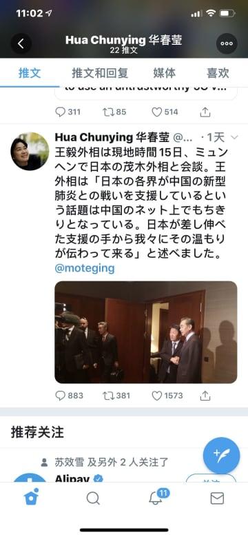 中国外交部報道官、ツイッター開設 新型肺炎「日本の皆さんと同じ気持ち」