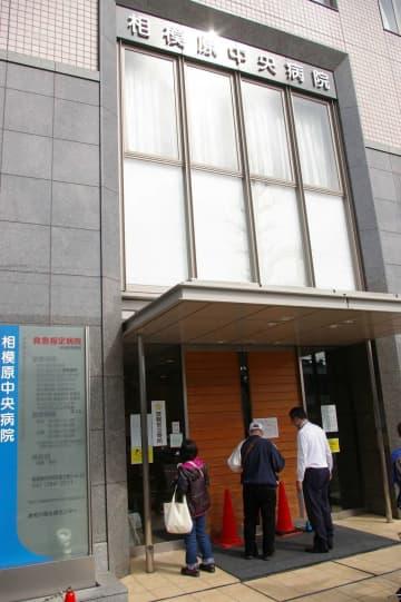 看護師が新型コロナウイルスに感染し、外来診療を休診した相模原中央病院=相模原市中央区富士見6丁目