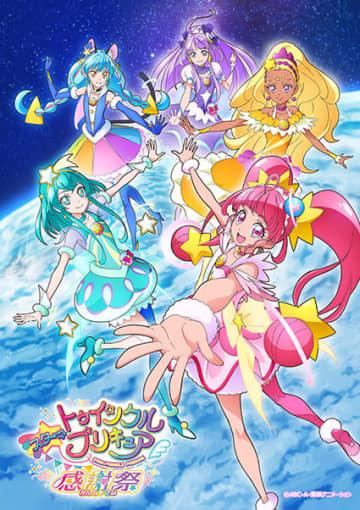 『スター☆トゥインクルプリキュア感謝祭』Blu-ray&DVD発売決定! キラやば~っ☆なスペシャルステージの映像化!