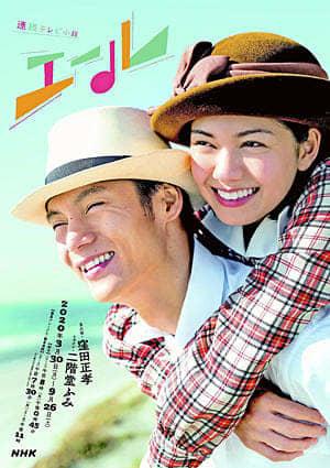 朝ドラ・エール...主題歌「GReeeeN」 3月30日放送開始