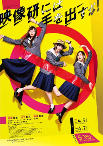 「映像研には手を出すな!」がドラマ化!乃木坂・齋藤飛鳥ら出演で4月放送スタート